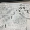 【メディア掲載】 月刊私塾界 6月号発刊