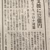 【農業支援】島根県、JAしまね