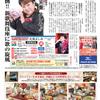 圧倒! 新歌舞伎座に歌の旋風 天童よしみさんが表紙、読売ファミリー11月20日号のご紹介