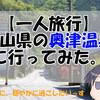 【一人旅行】岡山県の奥津温泉に行ってみた。
