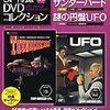 『ジェリー・アンダーソンSF特撮DVDコレクション 21』 デアゴスティーニ