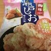 美味しいおつまみ!栗山米菓 Befco『瀬戸しお 梅味』を食べてみた!