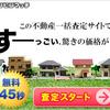 0120935565|スマイスター不動産一括査定|家・マンション・土地・空き家・空き地を高く売る!