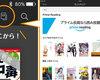ま〜たAmazonプライム特典追加!漫画、雑誌、小説、etc…読み放題コーナーができてやがる