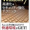 Windows7の起動が高速化するかもしれない5つの方法