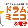 【音楽教室】ドラムスクールミニコンサート&電子ドラム体験会開催します!