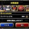 level.538【ウェイト100、青い霧】第31回闘技場チャレンジカップ4日目