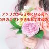 【国際結婚  母の日】日本の母へのギフトをアマゾンで事前注文!海外から簡単に贈る方法