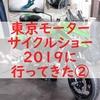 東京モーターサイクルショー2019に行ってきた②