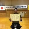 第52回広島県剣道段別選手権大会の三段の部で青山先生が3位