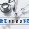 海外赴任のための予防接種