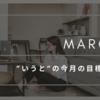 """【2021年3月版】""""いうと""""の今月の目標とは?"""