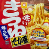 マルちゃん 赤いきつね焼うどん でか盛(東洋水産)