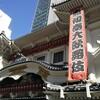 歌舞伎座 昼の部