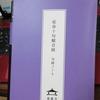 久しぶりの北鎌倉・・・東慶寺
