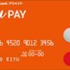 au Wallet Card の暗証番号を連続3回間違っても24時間経過すれば元に戻る件