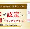 「Growth Project. BOSTON レディース」女性専用ヘアケアサプリメント ヘアケアに関する4つの情報!!