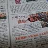 活字をなんとか読ませたい!!子供新聞を試してみました~読売KODOMO新聞編