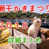 2018網干かきまつり・第6回姫路とれとれ市を開催!情報まとめ