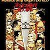 1974年版 映画「オリエント急行殺人事件」の思い出  〜決して(ストーリーを知らない人に)結末を語ってはいけない映画です!!〜