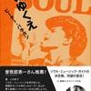 魂のゆくえ [2008.]