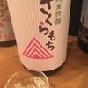 美和桜、純米吟醸さくらもちの味の感想と評価。