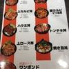 RedRock系列の新業態の焼肉丼店「旨タレ屋」に行ってきた!