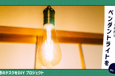 【理想のデスクDIY#5】ニトリのLED電球で、好きな場所に照明を設置したよ