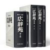 広辞苑第7版刊行!普通版と机上版は、がっつり違う?
