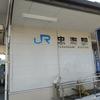 【島巡り旅行記】うさぎの島・大久野島へ行ってきました