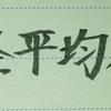 兼業 株式#098 本日の株式2019/09/13