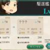 【改装】 綾波改二