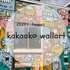 【マップ付き】カカアコ地区でウォールアートを探して街歩き