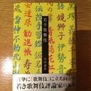 歌舞伎座公演批評ブログ