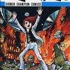 秋田書店発売の1999年以前の大人気少年コミック 売れ筋ランキング30