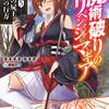 魔術破りのリベンジ・マギア5巻発売&コミック版6話更新