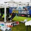 JDA/IDRA ワールドドローンレース2018 in 猪苗代湖@リステル猪苗代