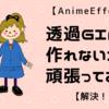 【AnimeEffects】透過GIFを作れないか頑張ってみた!【解決!】