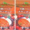 No.109 完熟トマトのチキンカレー