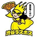 🌟『渋谷ラスボス・みいや』の 即興人生❣️