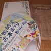 福来友吉と真言宗の関係について研究を期待するーー知恩寺の古本まつりで見つけた『六大新報』ーー