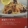 パスタ芸人Vol.25 絶望スパゲティと他ピエトロ製パスタ計4種