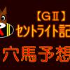【GⅡ】セントライト記念 結果 回顧