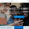 【オンラインドラムレッスン】Skypeを使用してドラムオンラインレッスンをする方法!!
