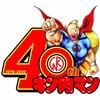 キン肉マンが40巻まで無料公開中!40周年記念で5月8日まで