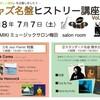 ジャズ名盤ヒストリー講座Vol.3