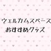 【wedding】おしゃれでかわいいウェルカムスペースおすすめグッズ★