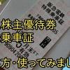 阪急株主優待券(特殊乗車証)使い方・使ってみました【阪急株主優待券でお得に移動】