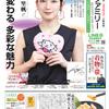 印象変わる 多彩な魅力 女優 吉岡里帆さんが表紙、読売ファミリー6月26日号のご紹介