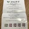 花王『ロリエ スリムガード スイートローズの香りサンプルプレゼントキャンペーン』当選!